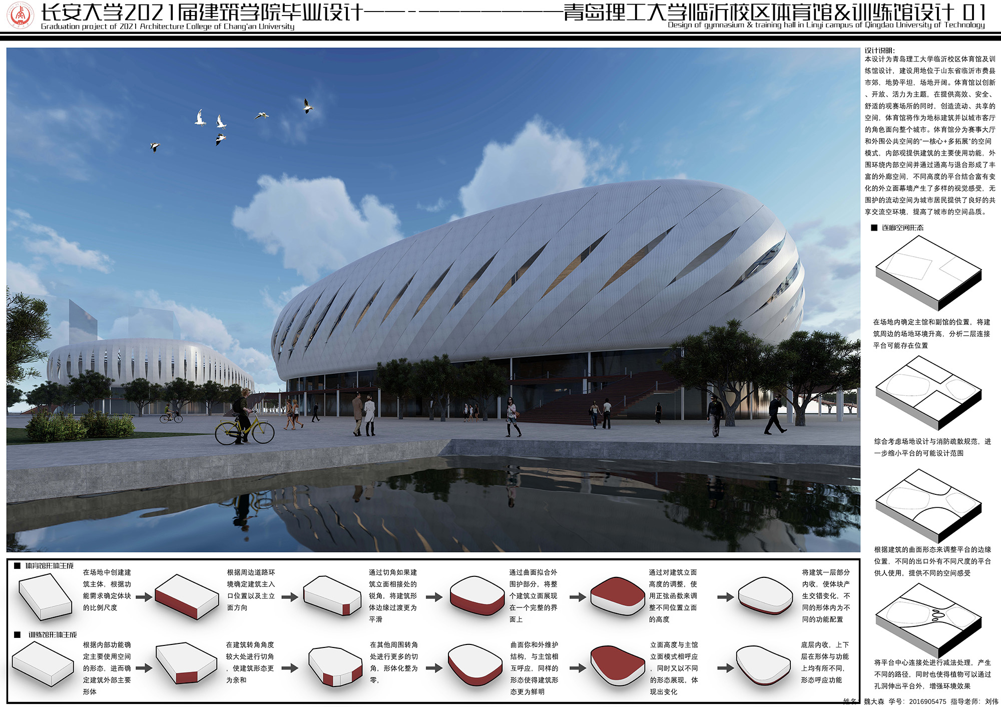 长安大学建筑学院2021毕业设计系列展 003