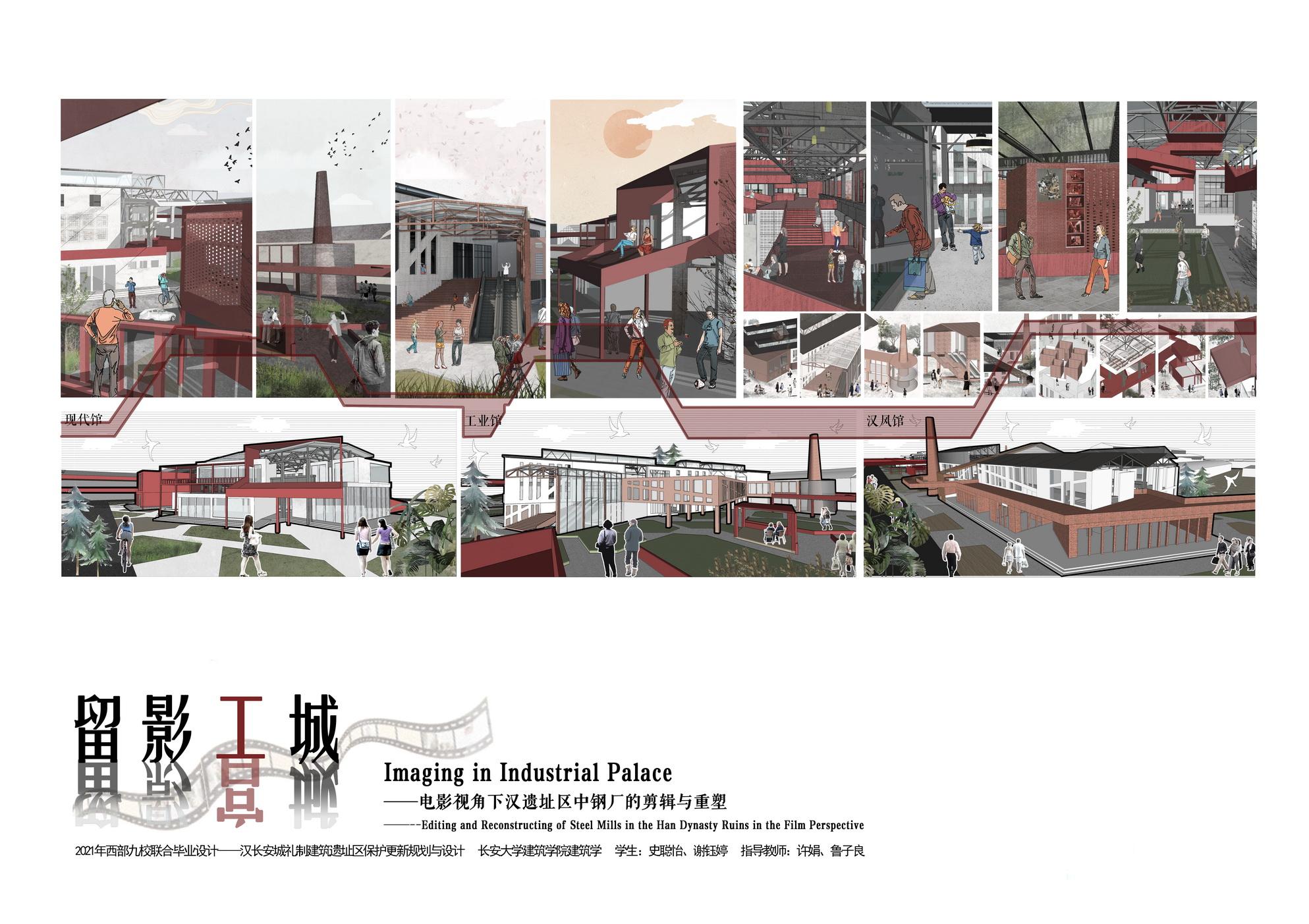 长安大学建筑学院2021毕业设计系列展 007