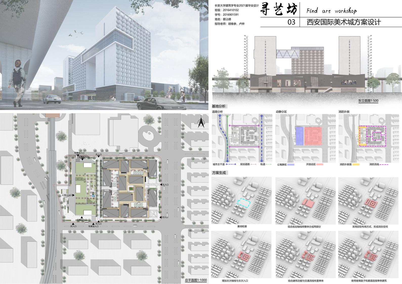 长安大学建筑学院2021毕业设计系列展 008